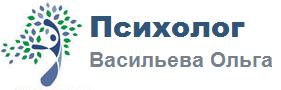 Психолог Васильева Ольга Борисовна